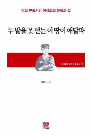 항일 민족시인 이상화의 문학과 삶을 자서전으로 복원